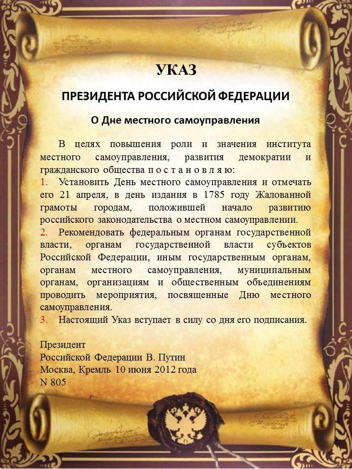Указ Президента Российской Федерации о Дне местного самоуправления