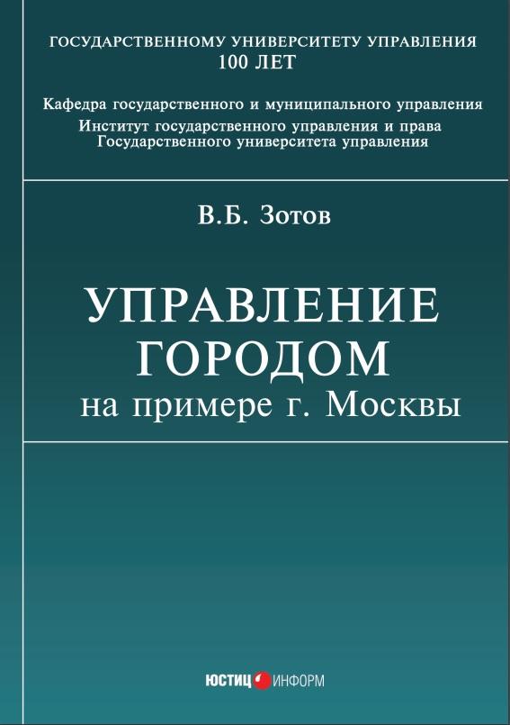Зотов В.Б. Управление городом на примере г. Москвы