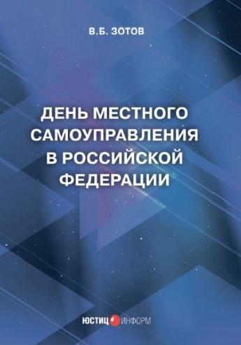 «День местного самоуправления в Российской Федерации»