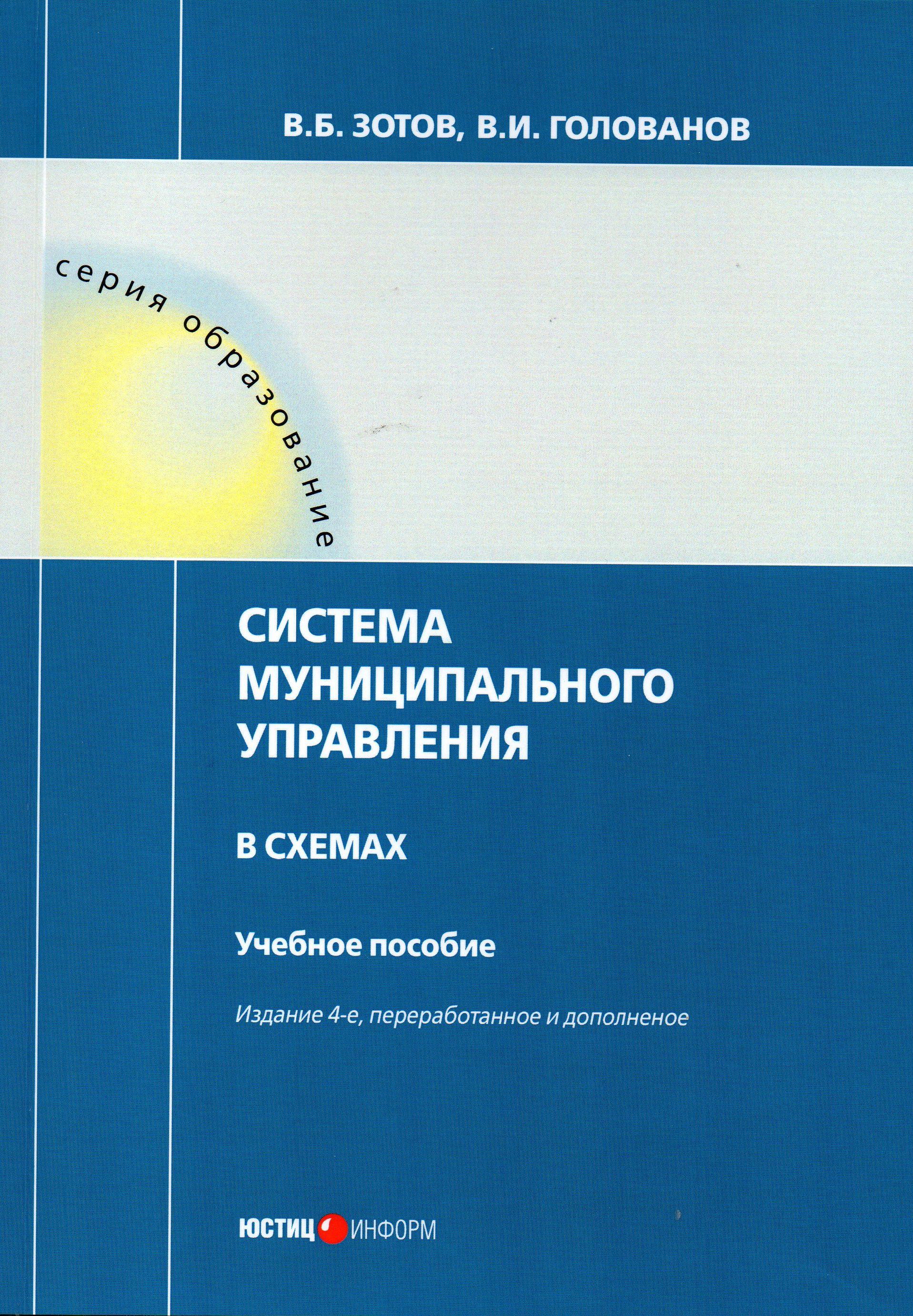 Система муниципального управления в схемах