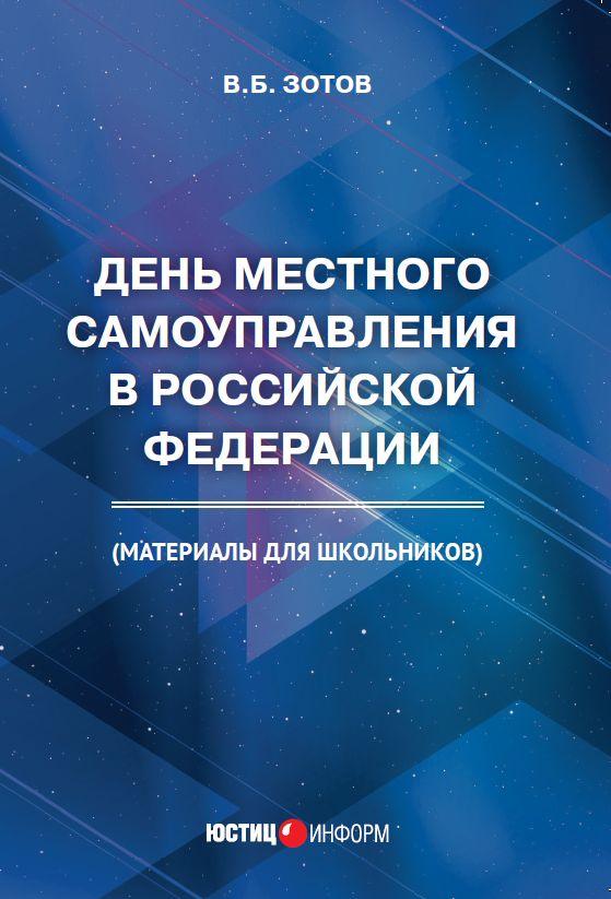 ДЕНЬ МЕСТНОГО САМОУПРАВЛЕНИЯ В РОССИЙСКОЙ ФЕДЕРАЦИИ (МАТЕРИАЛЫ ДЛЯ ШКОЛЬНИКОВ)
