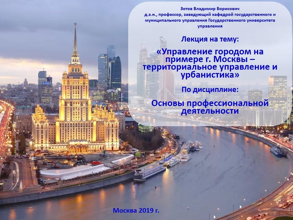 Лекция:  «Управление городом на примере г. Москвы – территориальное управление и урбанистика»