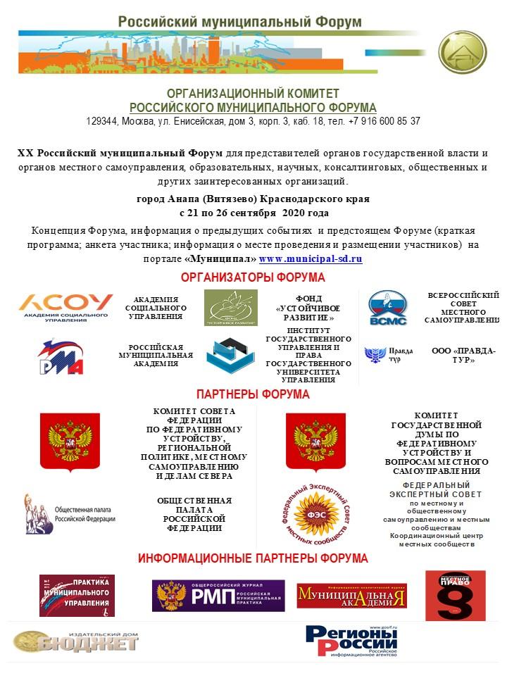 В Анапе пройдет XX Российский муниципальный Форум