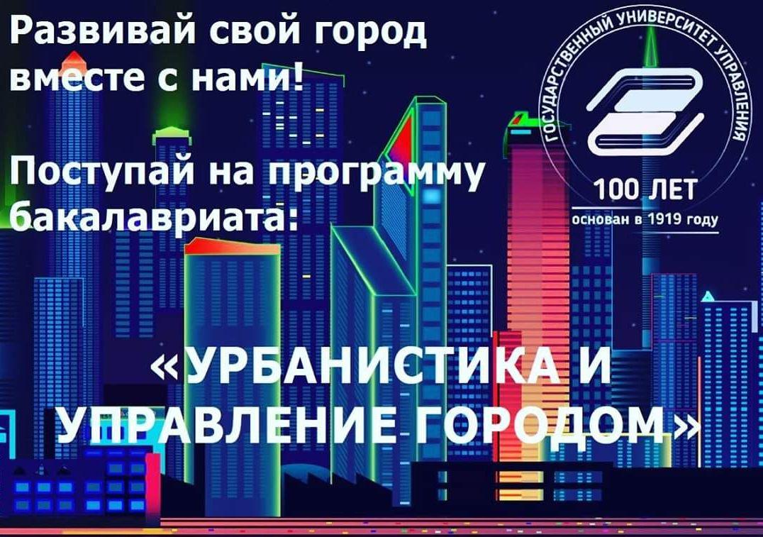 Государственный университет управления продолжает прием документов на образовательную программу бакалавриата «Урбанистика и управление городом»