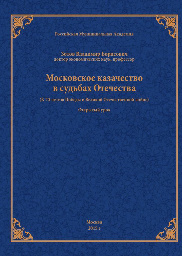 Московское казачество в судьбах Отечества