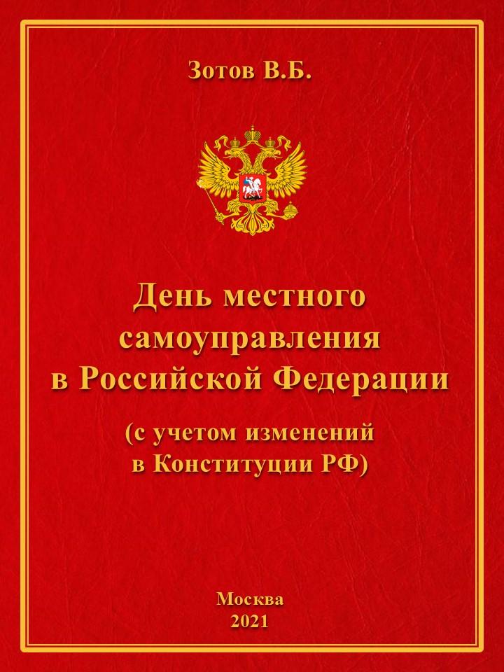 День местного самоуправления в РФ