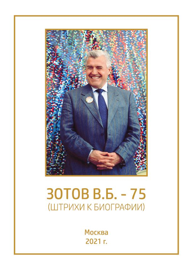 ЗОТОВУ ВЛАДИМИРУ БОРИСОВИЧУ-75