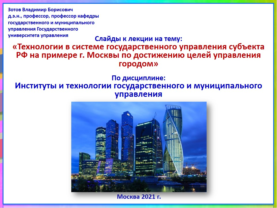 «Технологии в системе государственного управления субъекта РФ на примере г. Москвы по достижению целей управления городом»